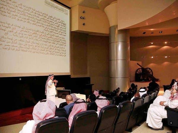 """السعودية أغنى دول العالم في """"الكتابات القديمة"""""""