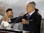 نتنياهو: لن نقتلع أي مستوطنة أو مستوطن