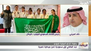 رئيس الاتحاد السعودي للجودو: نصنع في الصغار روح البطل