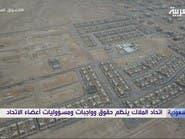 """6 أهداف لـ """"اتحاد الملاك"""" مبادرة وزارة الإسكان السعودية"""