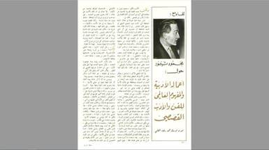 ذاكرة القافلة.. محمود تيمور يروي انطلاقته الأدبية