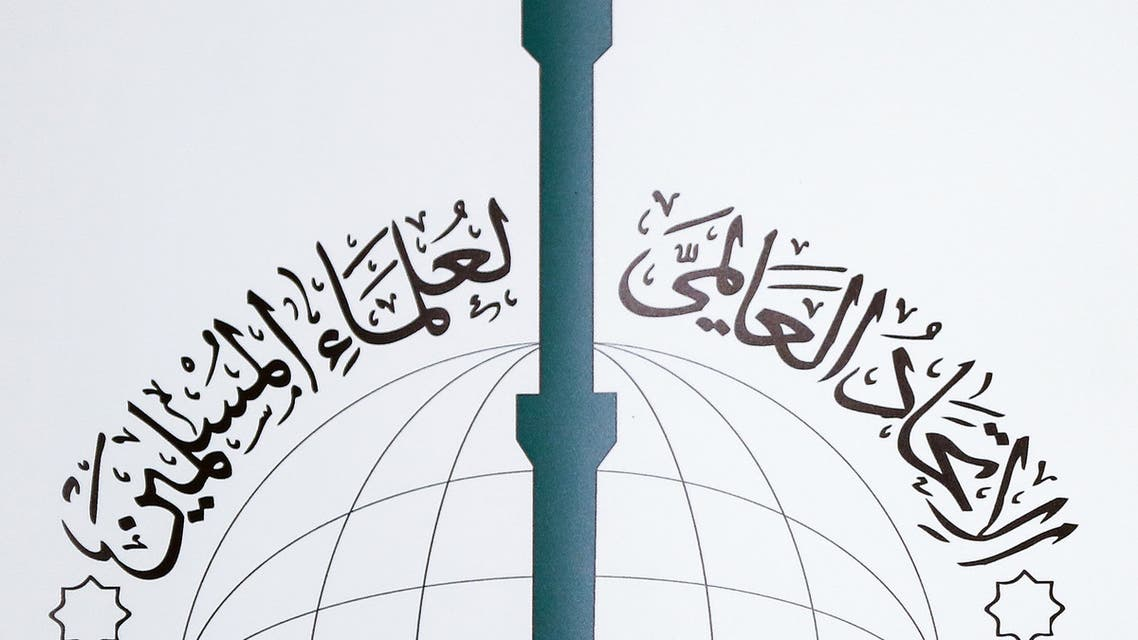 A picture taken on December 1, 2017 shows the logo of the International Union for Muslim Scholars (IUMS) during a press conference in the Qatari capital Doha. The International Union of Muslim Scholars (IUMS), a leading Qatar-based Muslim organisation, said on December 1 that it would pursue legal action in Europe and in the US, claiming its reputation had been harmed after it was placed on a terrorism list by Saudi Arabia, the UAE, Egypt and Bahrain.