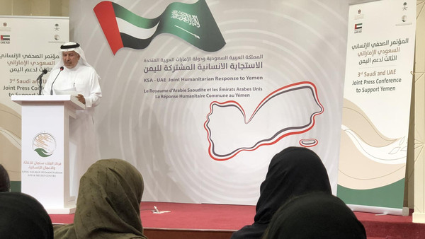Saudi Arabia and UAE announce $200 mln in aid for Yemen
