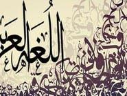 لا تستعمل هذه الكلمات العربية بمعانيها القديمة أبداً!