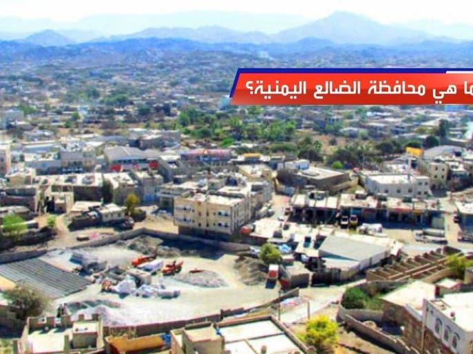 ما هي محافظة الضالع اليمنية؟