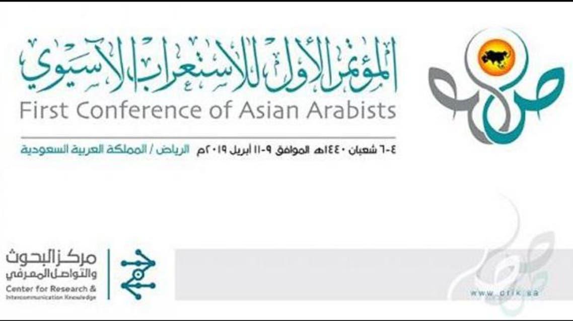 KSA : confrence