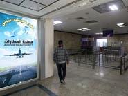طرابلس.. إعادة فتح مطار معيتيقة للرحلات الليلية فقط
