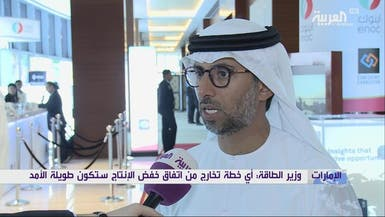 وزير الطاقة الإماراتي: التخارج من اتفاق أوبك ليس سريعاً