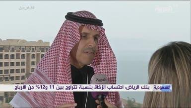بنك الرياض يتوقع دفع زكاة 12% من أرباحه الصافية