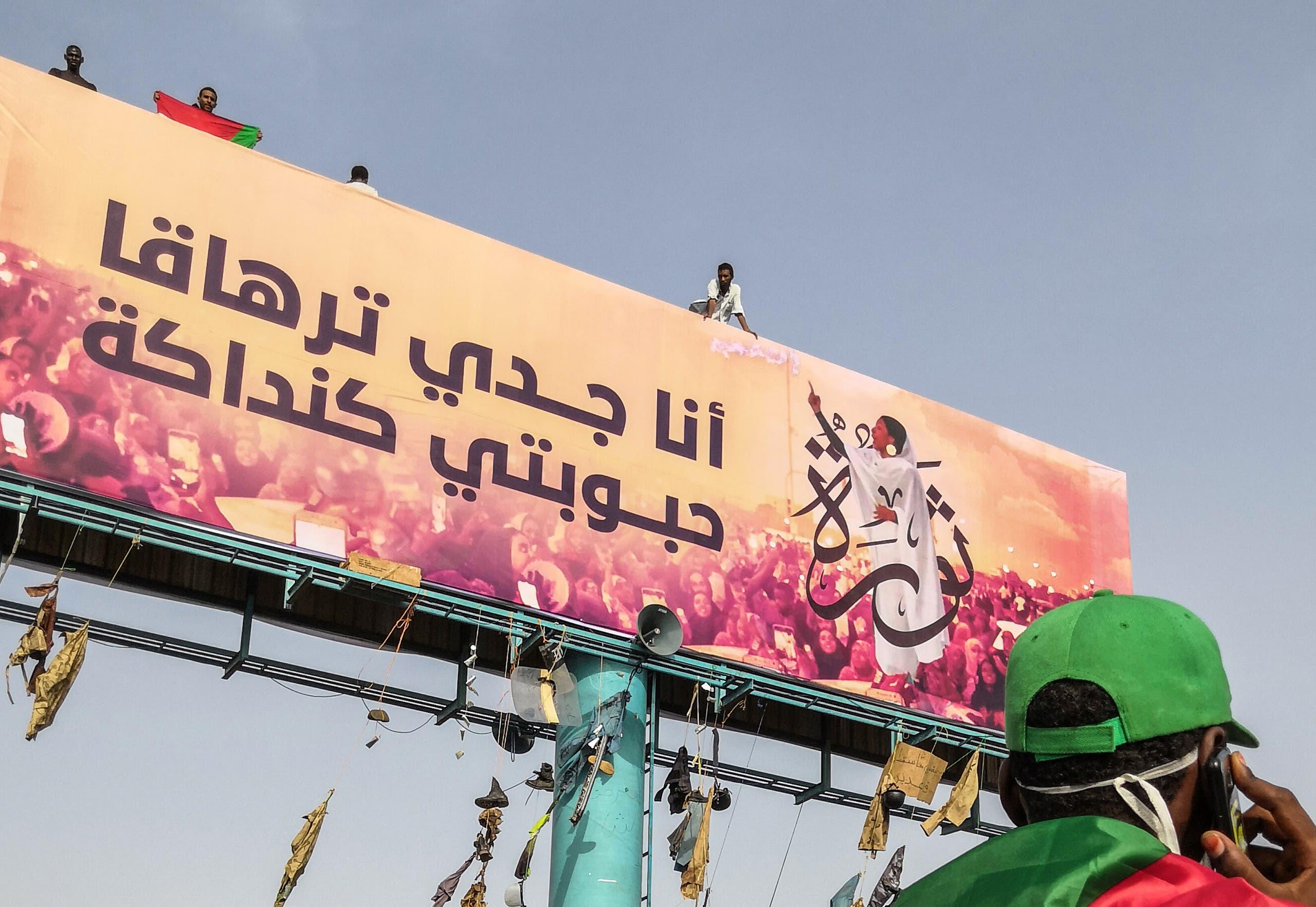 من تسقط وبس إلى كوز هذه معاني صرخات السودانيين