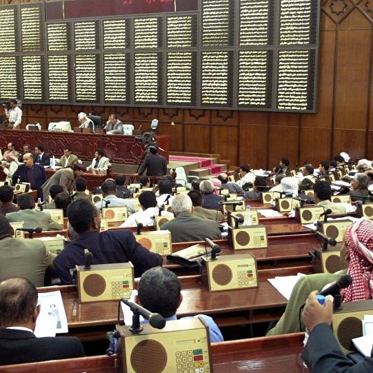 البرلمان الدولي يدرس انتهاكات الحوثي ضد النواب اليمنيين