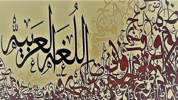 7 ألقاب غريبة التصقت بأصحابها في تاريخ اللغة العربية