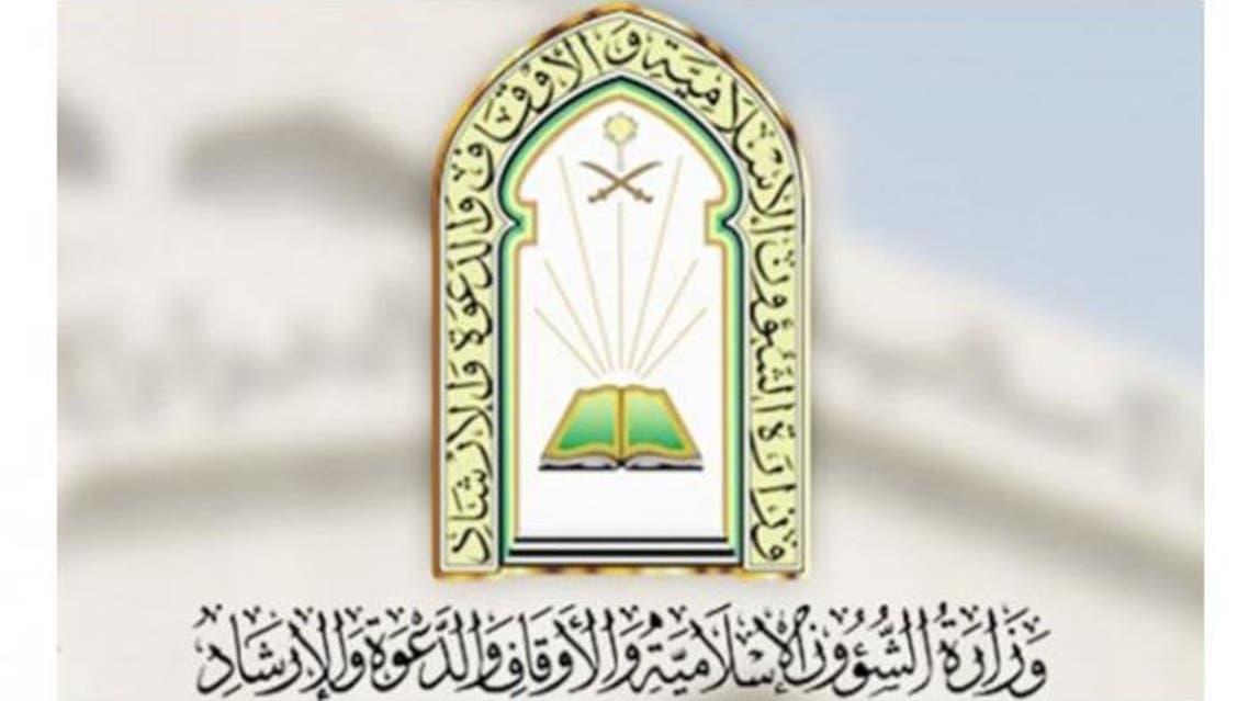 وزارة الشؤون الإسلامية والدعوة والإرشاد بالسعودية