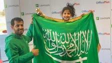 أول ميدالية ذهبية لطفلة سعودية في تاريخ جودو الفتيات