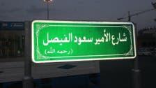 رسميا.. إطلاق اسم الأمير سعود الفيصل على شارع حيوي بمكة
