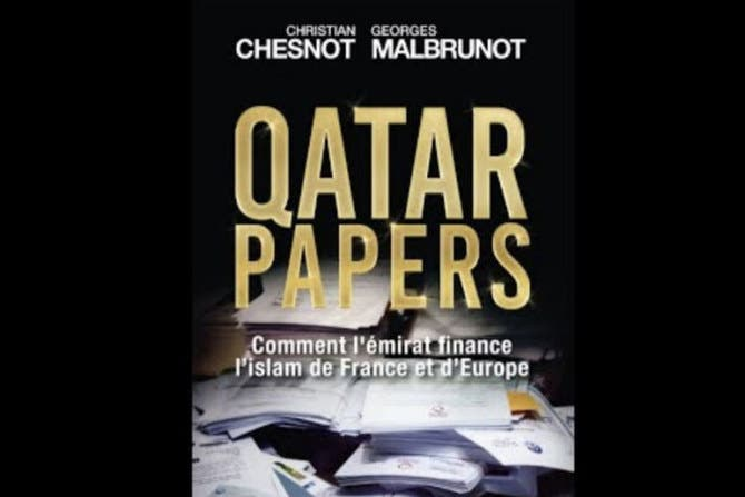 غلاف كتاب أوراق قطر