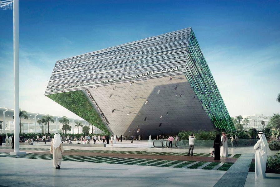 جناح السعودية في إكسبو دبي 2020