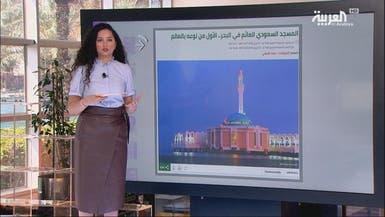 العربية.نت اليوم.. مسجد عائم بجدة وعادة غريبة بموريتانيا