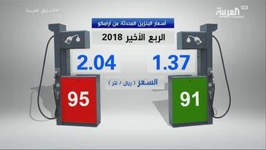 أسعار البنزين بالسعودية للربع الثاني 2019