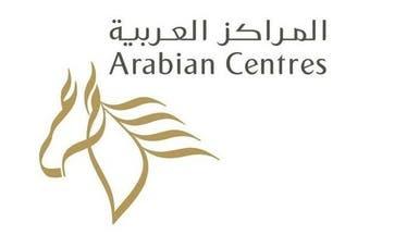 """استقالة الرئيس التنفيذي لـ""""المراكز العربية"""" وتعيين الجديعي خلفاً له"""