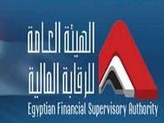 مصر.. الرقابة المالية تنتهي من ضوابط إصدار الصكوك