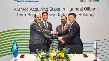 أرامكو تشتري 17% من هيونداي أويل بـ 1.25 مليار دولار