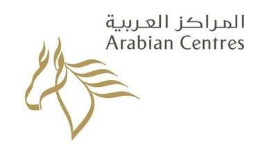 """تكاليف التمويل تهبط بأرباح """"المراكز العربية"""" 60%"""