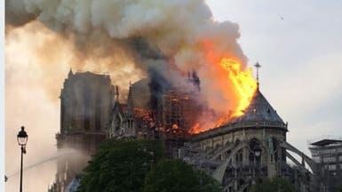 تضامن دولي مع فرنسا بعد حريق كاتدرائية نوتردام