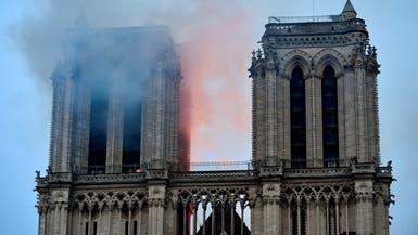 قلوب الفرنسيين حزينة.. والمليارات تتدفق على نوتردام