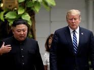 ترمب يرفض مهلة كيم لإبداء مرونة في محادثات النووي
