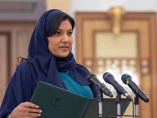 واشنطن: نتطلع للتعامل مع سفيرة السعودية وتعزيز الشراكة