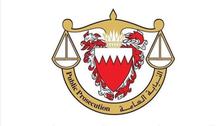 البحرين: أحكام بسجن 138 مداناً بالإرهاب بينهم 69 حكماً بالمؤبد