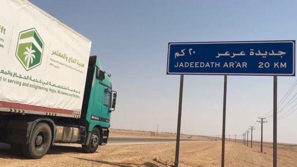 السعودية والعراق تخططان لبناء أكبر منطقة تجارة حرة