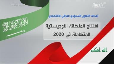 رئيس الوزراء العراقي في الرياض.. ما أبرز أهداف التعاون؟