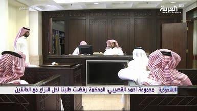 أحمد القصيبي: المحكمة رفضت طلب حل النزاع مع الدائنين