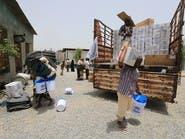 بعد اتهامات ميليشيات الحوثي.. برنامج الغذاء العالمي يرد