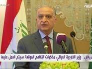 وزير خارجية العراق: سنتعاون استخباراتيا مع السعودية