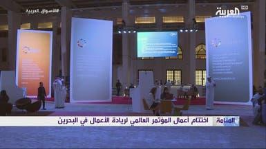 هذه أبرز توصيات المؤتمر العالمي لريادة الأعمال بالبحرين