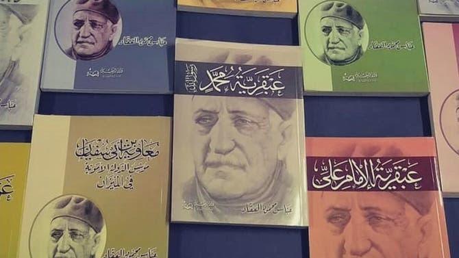 منارات | عباس محمود العقاد