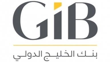 """""""الخليج الدولي"""" يبيع سندات لأجل 5 سنوات بنصف مليار دولار"""