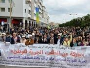 آلاف المغاربة يطالبون بإطلاق سراح معتقلي حراك الريف