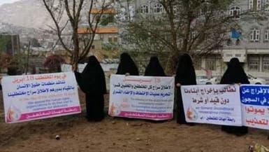 أمهات المختطفين باليمن يصرخن: أنقذوا أبناءنا من الحوثي