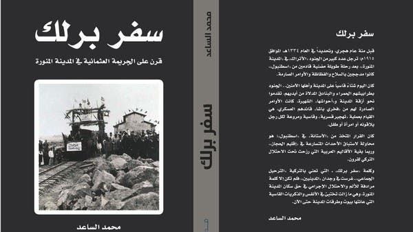 تحميل كتاب عن الدولة العثمانية