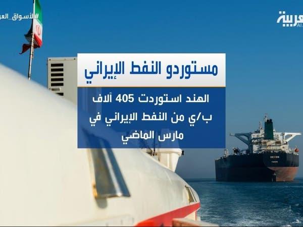 """ترمب يبدأ تنفيذ وعده """"بتصفير"""" صادرات إيران النفطية"""