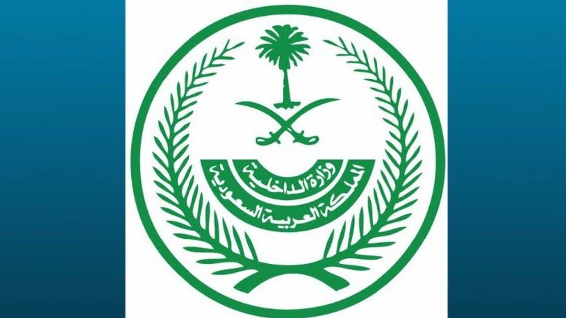 الداخلية السعودية