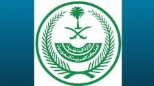 تنفيذ حكم القتل حداً بجانيين في منطقة القصيم