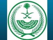 الداخلية السعودية: تعليق الدخول والخروج من محافظة القطيف مؤقتاً