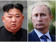 """كوريا الشمالية تؤكد: كيم سيزور روسيا """"قريباً"""""""