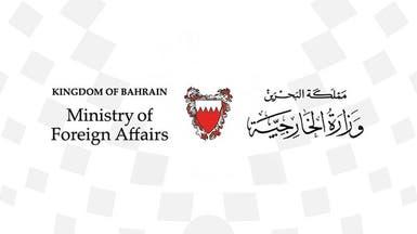 """البحرين ترحب بقرار واشنطن وقف إعفاءات """"نفط إيران"""""""