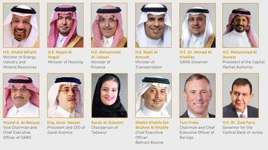 مسؤولون تنفيذيون عالميون يحضرون مؤتمر القطاع المالي بالسعودية